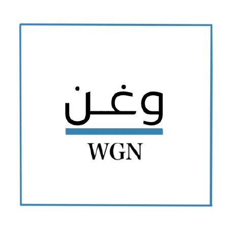 Wael Alnahari