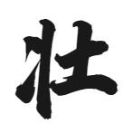 gongxiongzhuang