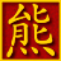 @Xiong