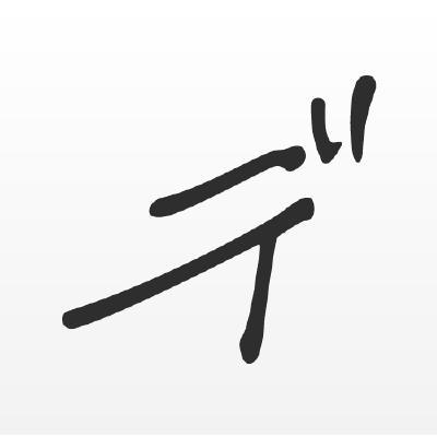 Github Decomoji Slack Reaction Decomoji Custom Icon