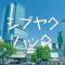 @shibuyaku-hack