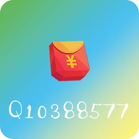 QQ10388577