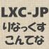 @lxc-jp