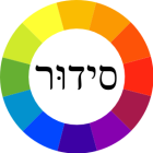 Open Siddur Project